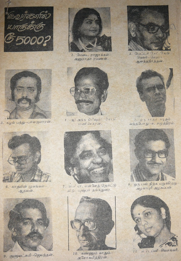 1982 - Short Story Contest in Kumudham