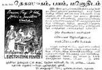 Vivega-Bodhini-Ads-old-magz-Tamil-Ancient-1916-1