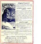 Vivega-Bodhini-Ads-old-magz-Tamil-Ancient-1916-2-Kaminia-Oil-Full-page