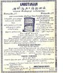 Vivega-Bodhini-Ads-old-magz-Tamil-Ancient-1916-3-Amrutanjan-head-balm-Full-page