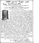 Vivega-Bodhini-Ads-old-magz-Tamil-Ancient-1916-4-Medicines-Morappa-Musiri-Full-page