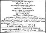 Vivega-Bodhini-Ads-old-magz-Tamil-Ancient-1916-5-Medicines-Longevity-Sex-page