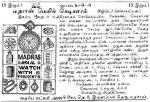 Vivega-Bodhini-Ads-old-magz-Tamil-Ancient-1916-6-Madras-Mail-Watches-Chennai