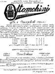 Vivega-Bodhini-Ads-old-magz-Tamil-Ancient-1916-8-otto-mohini-perfume-athar-scent