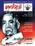 Kaalachuvadu-Anna-Tamilnadu-CM-TN-DMK-malar-mannan-105