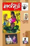 Kaalachuvadu-Arts-paintings-cinema-movies-Tamil-76-April-2006-covers-images-wrapper76