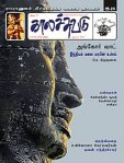 Kaalachuvadu-Buddha-statues-Angkor-wat-Asia-covers-images-wrapper95