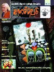 Kaalachuvadu-colorful-works-cool-paintings-covers-images-wrapper87