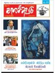 Kaalachuvadu–Current-latest-white-pleasant-look-feel-covers-images-wrapper115