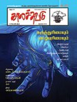 Kaalachuvadu-Design-hand-blue-op-ed-opinion-editorials-covers-images-wrapper104