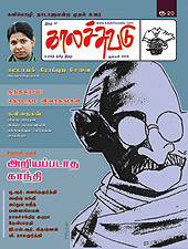 Kaalachuvadu-Gandhi-aathimoolam-sketch-paint-covers-images-wrapper97