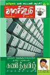 Kaalachuvadu-Kani-Tamil-76-April-2006-covers-images-wrapper76