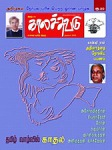 Kaalachuvadu-Love-pencil-sketches-kiss-french-Tamil-76-April-2006-covers-images-wrapper83