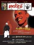 Kaalachuvadu-Obama-USA-leaders-America-elections-black-polls-covers-images-wrapper108
