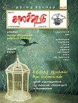 Kaalachuvadu-Small-zine-moviement-little-magz-journals-alternate-media-covers-images-wrapper100