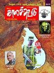 Kaalachuvadu-Sri-lanka-eelam-map-Tamil-76-April-2006-covers-images-wrapper76