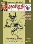 Kaalachuvadu-Vaikkom-muhammad-basheer-kerala-malayalam-writers-100-centenary-special-issues-covers-images-wrapper99