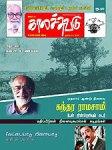 Kalachuvadu-Sundara-ramasamy-kamal-vettaiyadu-vilaiyaadu-covers-images-wrapper82