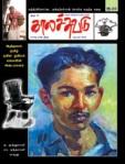 Kalasuvadu-kannan-suraa-portraits-wrapper98