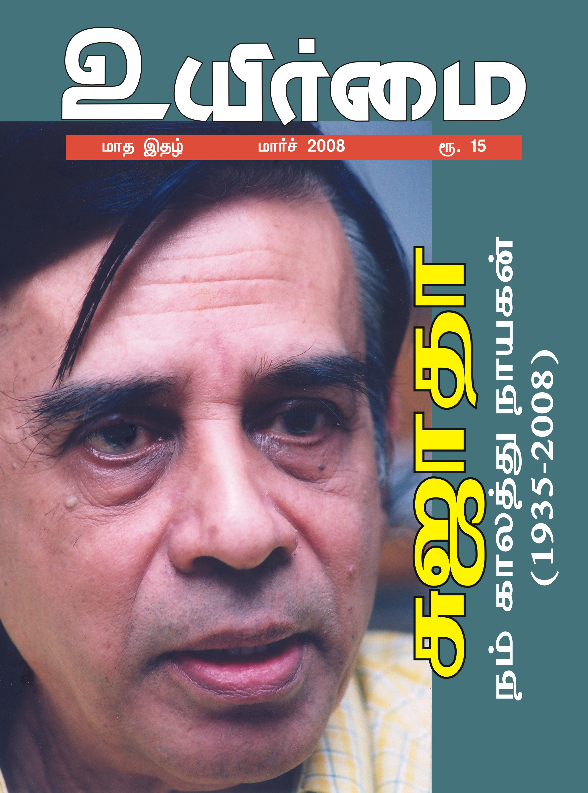 http://10hot.files.wordpress.com/2009/07/sujatha-8-writers-authors-magz-issues-uyirmmai-march-2008-front-cover.jpg