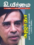 Sujatha-8-Writers-Authors-Magz-Issues-uyirmmai march 2008 frontcover