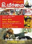 Uyirmai-ManusyaPuthiran-Magazines-Tamil-Journals-Cover-ARR-Naan-Kadavul-4
