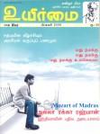 Uyirmmai-Manushya-Puthiran-Magazines-Tamil-Journals-Cover-feb 2009