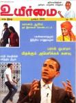 Uyirmmai-ManusyaPutiran-Magazines-Tamil-Journals-Cover-Law-Obama-3