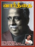 Vaardhai-Anna-PK-Sivakumar-tamil-journals-alternate-media-wrappers-covers-images-pictures-photos
