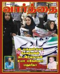 Vaarthai-Iran-Little-magz-tamil-journals-alternate-media-wrappers-covers-images-pictures-photos