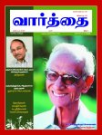 Vaarththai-Asokamitran-writers-authors-tamil-journals-alternate-media-wrappers-covers-images-pictures-photos