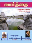 Vaarththai-Chidambaram-nandhi-Temple-tamil-journals-alternate-media-wrappers-covers-images-pictures-photos