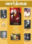 Vaarththai-Marx-Dalai-lama-sujatha-First-tamil-journals-alternate-media-wrappers-covers-images-pictures-photos
