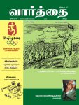 Vaarththai-Paintings-art-Gandhi-Cool-tamil-journals-alternate-media-wrappers-covers-images-pictures-photos