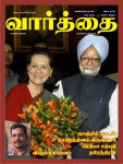 Vaarththai-Sonia-Manmohan-tamil-journals-alternate-media-wrappers-covers-images-pictures-photos