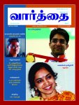 Vaarththai-Tamilachi-thanga-pandiyan-olympics-tamil-journals-alternate-media-wrappers-covers-images-pictures-photos
