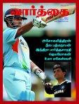 Vaarththai-Tendulkar-cricketers-sports-men-people-tamil-journals-alternate-media-wrappers-covers-images-pictures-photos