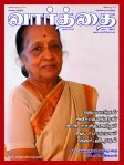 Varthai-Santha-viswanathan-tamil-journals-alternate-media-wrappers-covers-images-pictures-photos