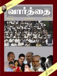 Varthai-Tamil-Ilakkiyam-Literature-tamil-journals-alternate-media-wrappers-covers-images-pictures-photos