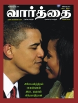 Varththai-Obama-Michelle-tamil-journals-alternate-media-wrappers-covers-images-pictures-photos