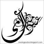 Eid_Mubarak_by_awangpurba