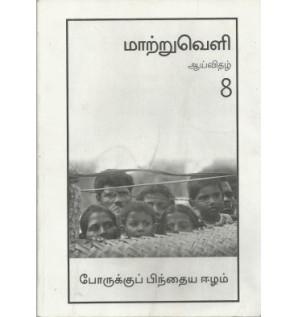 maatru-veli-single-magazine_8_War_Eezham_Eelam_Sri_lanka_Thamils