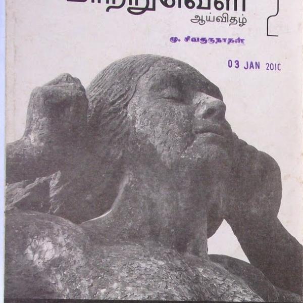 Maatru-veli-Tamil-magazine_2_Indian_Economy_Finance_Money_Trade_Commerce