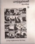 Maatruveli_Comics_Tamil_Pictures_Strips_Kids_Children_Manga