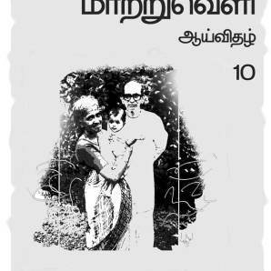 maatruveli_jun12_Tamil_Shorts_Fiction_Magz_Alternative_Journals