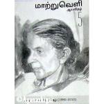 Matru_Veli_5_Tamil_Novels_Fiction_issues_Literature_Writings