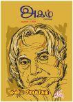 Agam_Print_Arts_APJ_Abdul_Kalam_President_Tamil_PDF_Issues