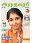 Amudha_Surabhi_Mag
