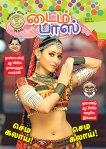 Anandha_Vikadan_Vikatan_Tamil_Magazines_Lit_Print_Publications