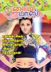 Anantha_Anandha_Vikadan_Vikatan_Tamil_Magazines_Lit_Print_Publications